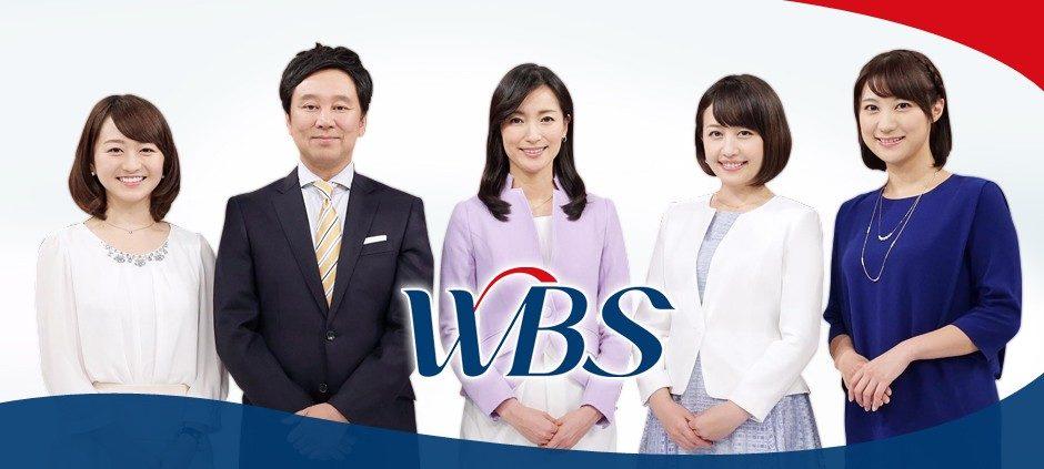 Wbs テレ 東