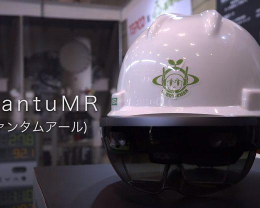 QuantuMRreヘルメット